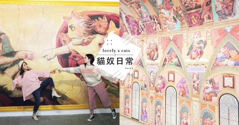 台北沒有展出過!高雄獨家限定「西斯貓教堂」大公開,還有「貓造型手機架、扭蛋拼圖」讓你帶回家~