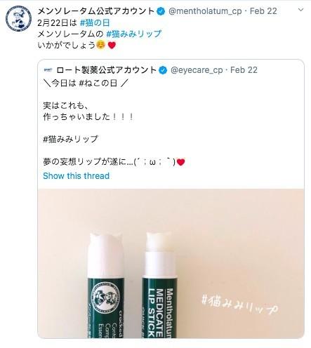 日本藥敦,小護士,護唇膏