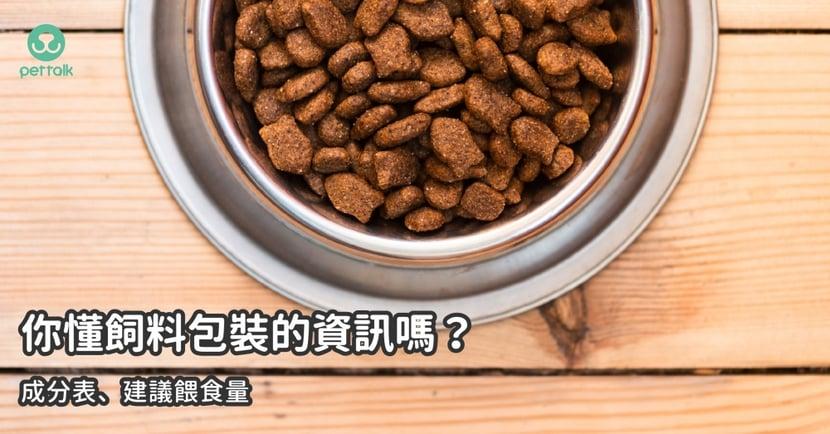 【貓飼料】成分表、建議餵食量怎麼看?3 步驟教你掌握包裝資訊 專業獸醫—宋子揚