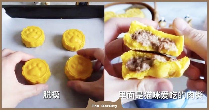 【貓月餅食譜】貓罐頭就能做?中秋特製貓月餅「簡易 3 步驟」,手殘貓奴也能學!