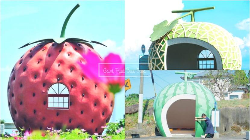 打卡必到熱點!日本超夢幻水果巴士站,我是走進了童話世界了嗎~