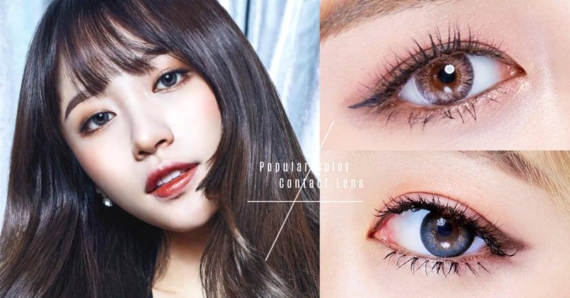 顏值急升的小心機!10款人氣韓系美瞳,如精靈般的電眼輕鬆迷倒歐巴〜