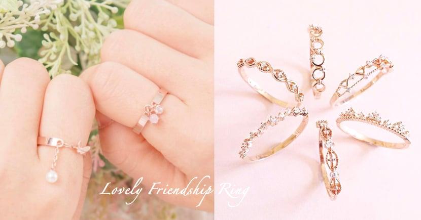 要不要來對「閨蜜戒」?10款唯美小清新友情指環,扣著你當一輩子的好閨蜜〜