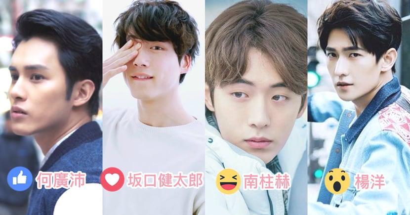 4位中港日韓新晉男星!計晒外貌、性格、演技、才華,你又最鍾意邊個?
