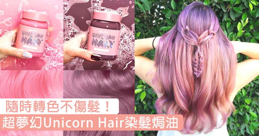 超夢幻Unicorn Hair「染髮焗油」,顯色度高仲唔傷頭髮好心動啊!