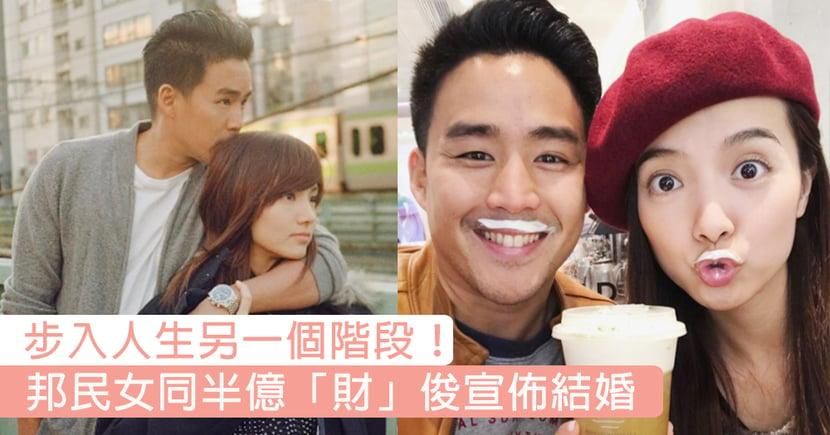 邦民女要嫁人喇!27歲陳嘉寶同35歲半億「財」俊宣佈結婚,兩人甜蜜表示準備好步入人生另一個階段!