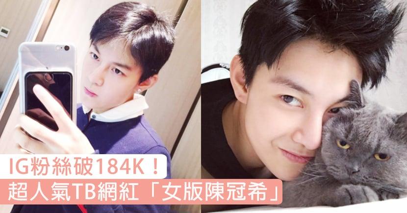 IG粉絲破184K!中國超人氣TB網紅被譽為女版陳冠希,你又覺得似唔似?