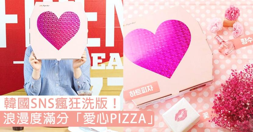 韓國SNS瘋狂洗版!收服吃貨女必用「粉紅愛心PIZZA」,OPPA叫外賣都要浪漫滿屋!