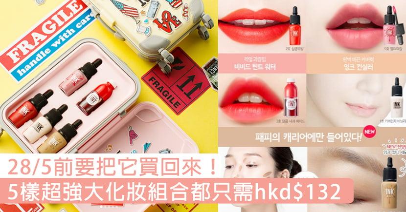 限時發售至28/5!韓國Peripera新出超抵迷你行李箱,遮瑕+修容+唇釉超強大嘅化妝組合!