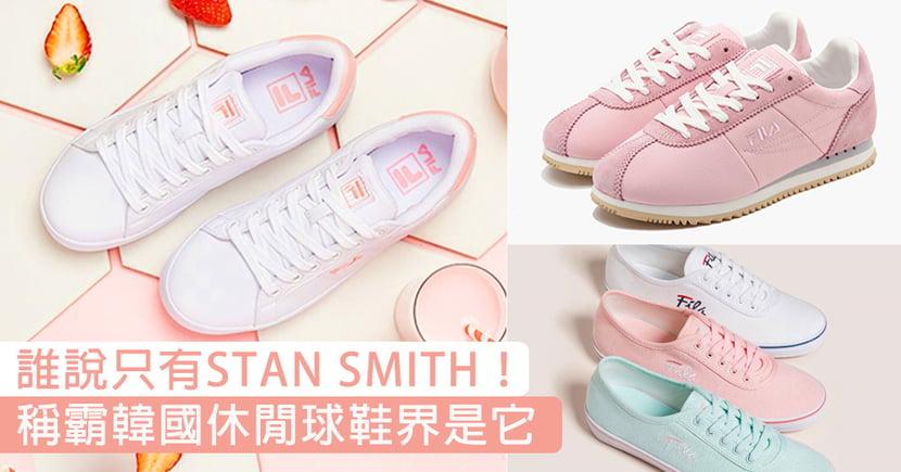 誰說只有STAN SMITH!稱霸「韓國休閒球鞋界」的其實是它,配色、鞋款都完全生火!