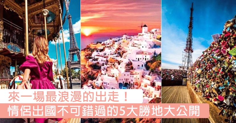 最浪漫的出走!外媒評選~情侶出國不可錯過的Top 5旅遊勝地