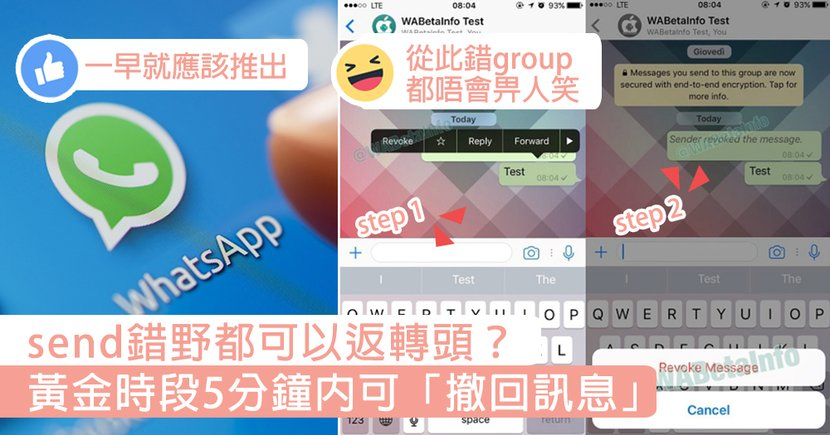 whatsapp將推新功能!黃金時段5分鐘內可「撤回訊息」,以後唔驚喺群組出現錯group嘅尷尬情況啦!