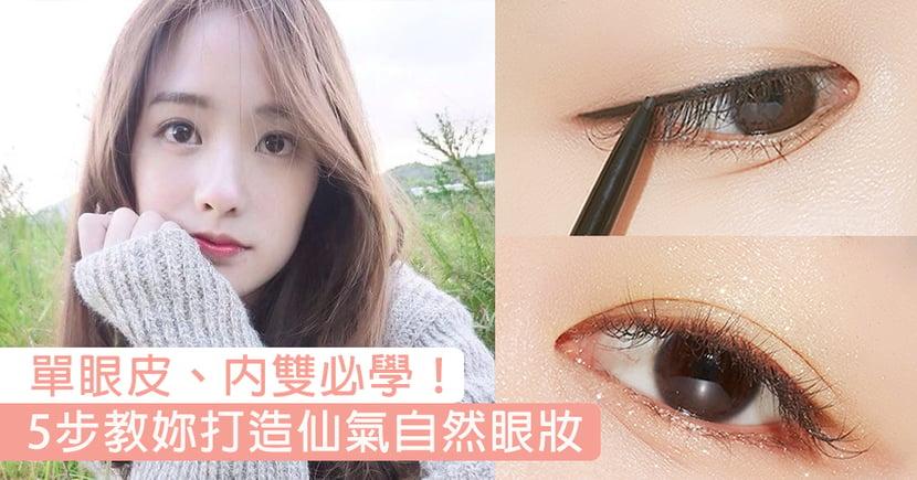 單眼皮、內雙女生必學!5步教妳打造仙氣自然眼妝,唔洗P圖都可擁有深邃迷人電眼!
