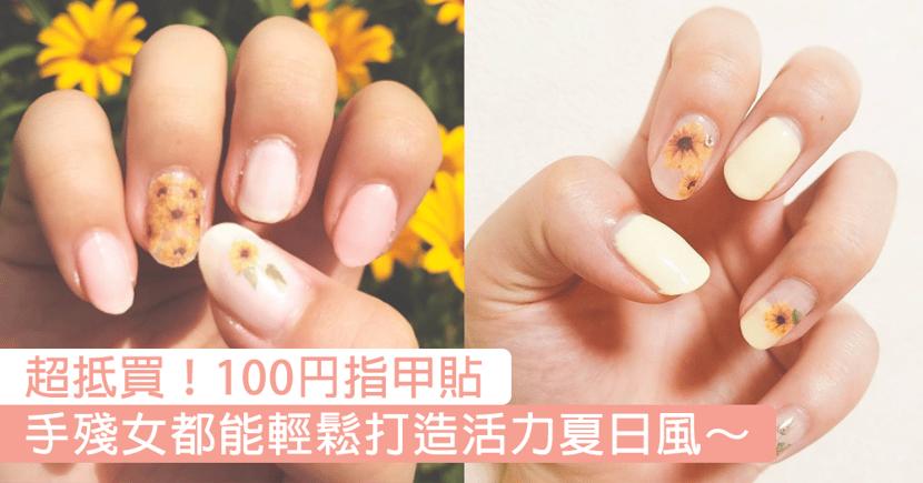 遊日必買!100円向日葵指甲貼紙,讓花兒在指甲盛放~