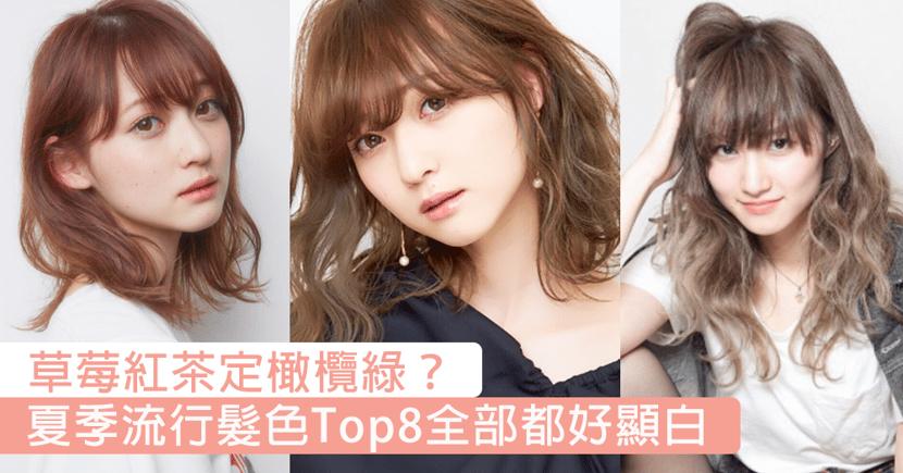 夏季流行髮色Top8!蜂蜜茶、橄欖綠、草莓紅茶顯白時尚,絕對係必染之選〜