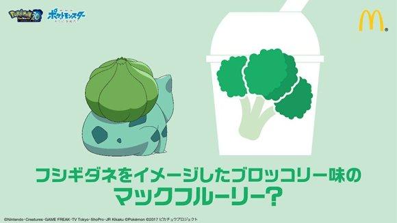 pokemon-mcdonalds-1
