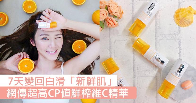 皮膚都可以飲「鮮榨果汁」?網傳超高CP值鮮榨維C精華,自己動手DIY就可以榨出白滑「新鮮肌」!