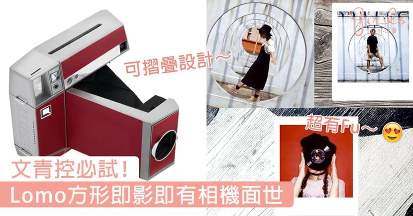 Lomo方形拍立得相機面世?! 復古皮革設計+可摺置機身,文青控必試~