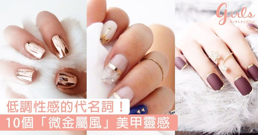 「金屬風」熱潮不減!10個微金屬風美甲靈感,透著金屬光澤的指甲就係低調性感的代名詞!