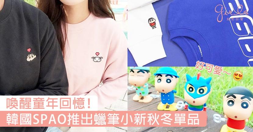 喚醒可愛童年回憶﹗韓國SPAO聯乘蠟筆小新推出復古秋冬單品,今年情侶裝就穿這套﹗