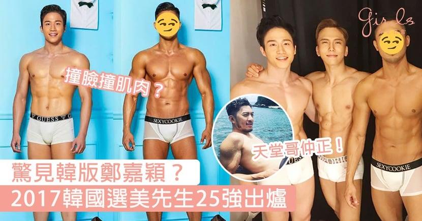 驚見韓版鄭嘉穎?2017韓國選美先生25強出爐,網友:樣子倒模,連肌肉也一樣!