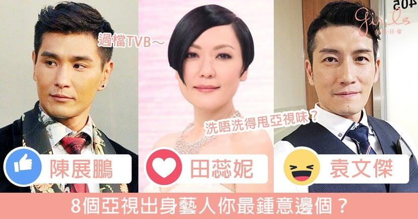 洗唔甩亞視味?8個過檔TVB嘅亞視出身藝人,你又最鍾意邊個?