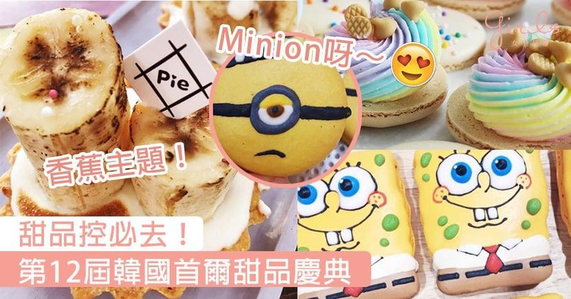 只限兩日!一年一度韓國首爾甜品博覽會開跑,蛋糕、馬卡龍、朱古力加上滿瀉香蕉超邪惡!