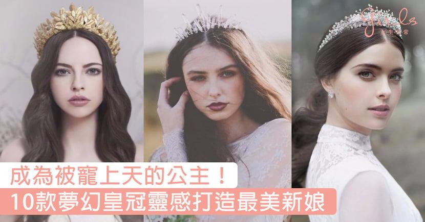 一世人點都要做一次公主!10款夢幻皇冠靈感打造最美新娘,最幸福嘅公主非你莫屬~