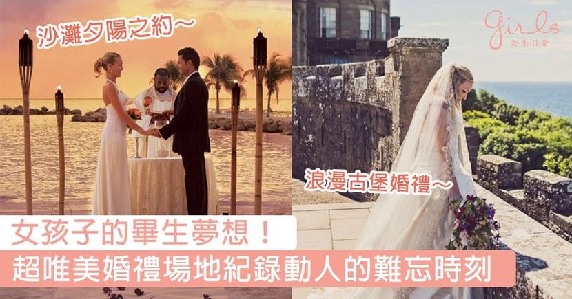 女孩子的畢生夢想!4個超唯美婚禮場地,紀錄與另一半動人的難忘時刻~