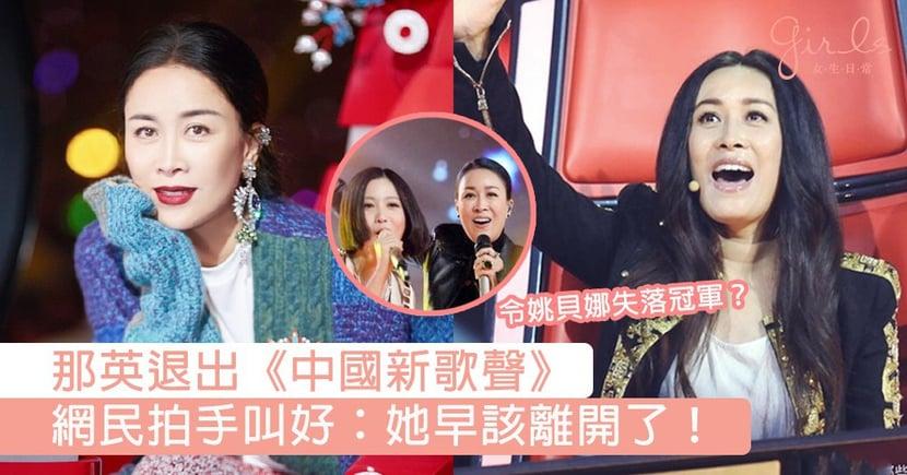 退出《中國新歌聲》!六朝元老那英飽受煎熬、心力交瘁,網民:她早該離開了!