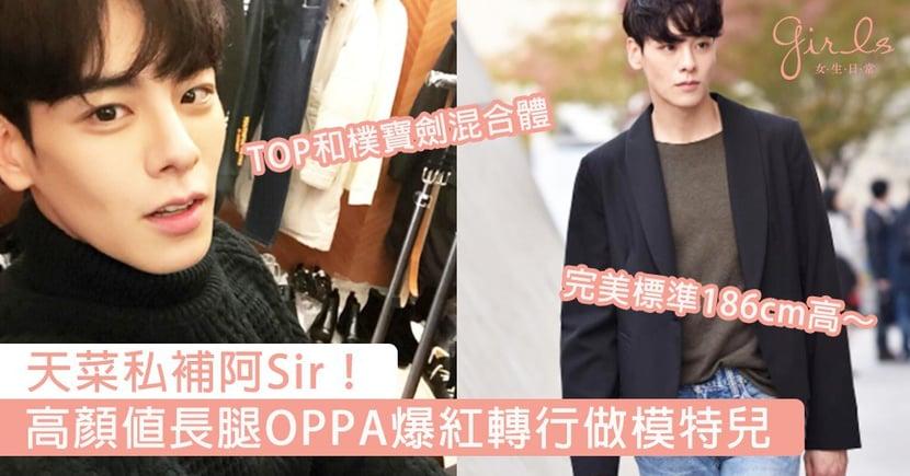 最帥私補阿Sir!韓國高顏值長腿OPPA由數學家教變模特兒,標準男友範本出爐~