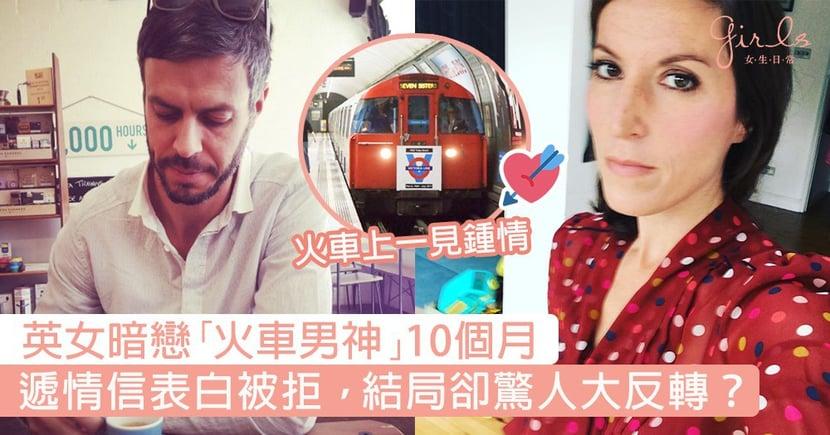 英國女一見鍾情暗戀「火車男神」10個月!遞情信表白被拒,結局卻來個浪漫大反轉?