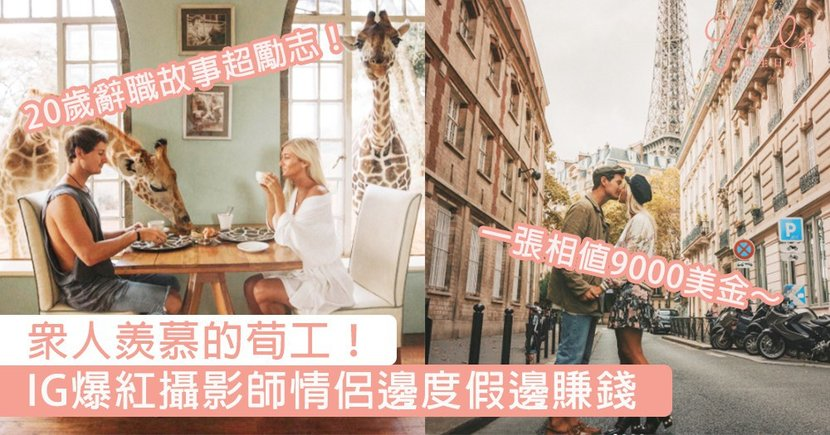 去旅行 = 番工!紅爆IG的外國情侶一張旅行相係你幾個月人工,邊賺錢邊環遊世界實現眾人夢想!