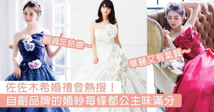 佐佐木希婚禮登熱搜!穿上自創品牌的婚紗出席婚宴,每件婚紗都好似迪士尼公主裙咁靚~