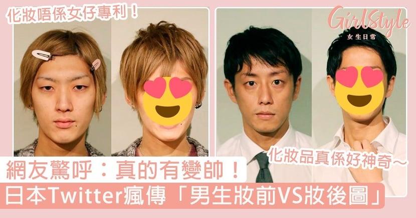 日本Twitter瘋傳「男生妝前VS妝後對比圖」!化妝不再是女生專利,網友驚呼:真的有變帥!