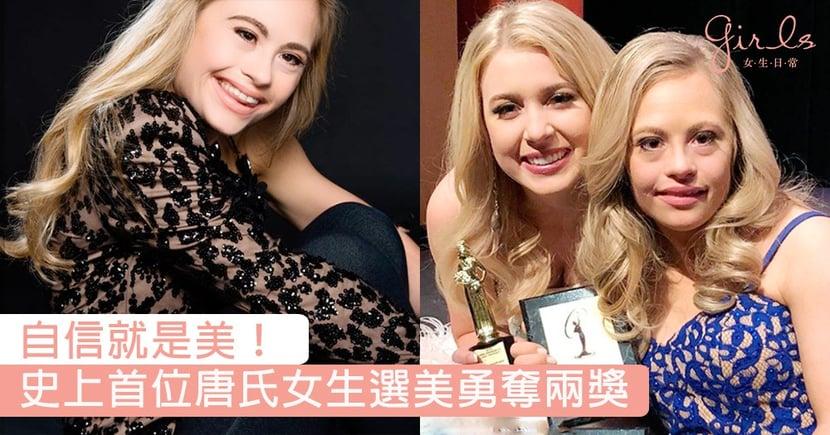 自信就是美!史上首位唐氏女生參選美國小姐勇奪兩獎,自信美麗完美典範~