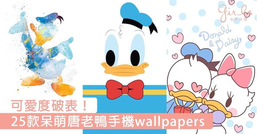 可愛度破表!25款呆萌唐老鴨手機wallpapers,絕對要一張不漏全都下載!