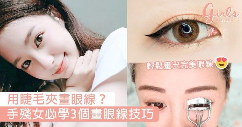 用睫毛夾畫眼線?手殘女必學3個畫眼線技巧,輕鬆畫出自然對稱完美眼線!