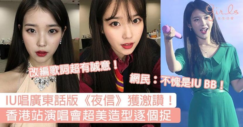 網民激讚超有誠意!「國民妹妹」IU香港演唱會改編廣東話版《夜信》冧爆Fans,來港超美造型逐個捉!
