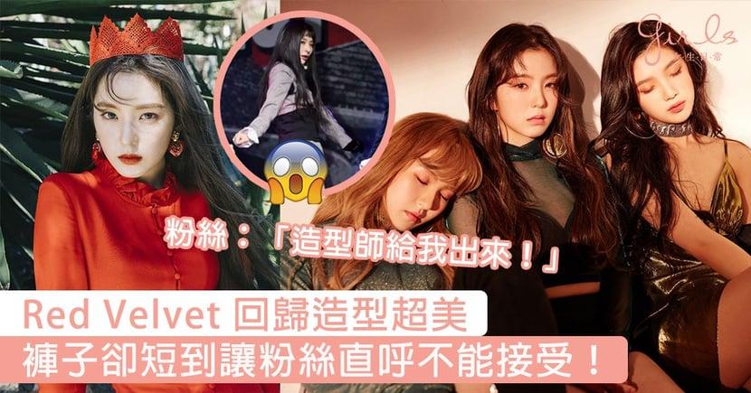 再被指得罪造型師!Red Velvet回歸造型美得像仙女,褲子卻短到讓粉絲發火:「造型師給我出來!」