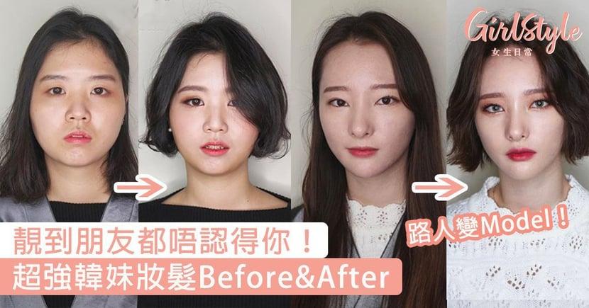 變短髮靚好多!超強韓妹妝髮Before&After,整容級化妝+剪髮技術〜