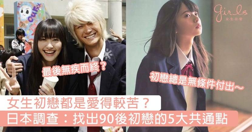 我們的初戀都是這樣的!日本調查找出90後年輕人初戀的5大共通點,你的初戀也有中嗎?