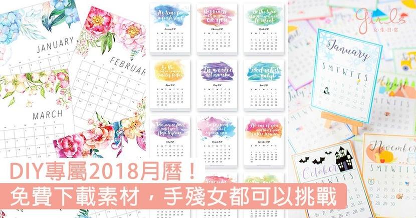 手殘女都可以DIY專屬2018月曆!免費下載月曆素材,森林風、簡約系、唯美月曆任你創造〜