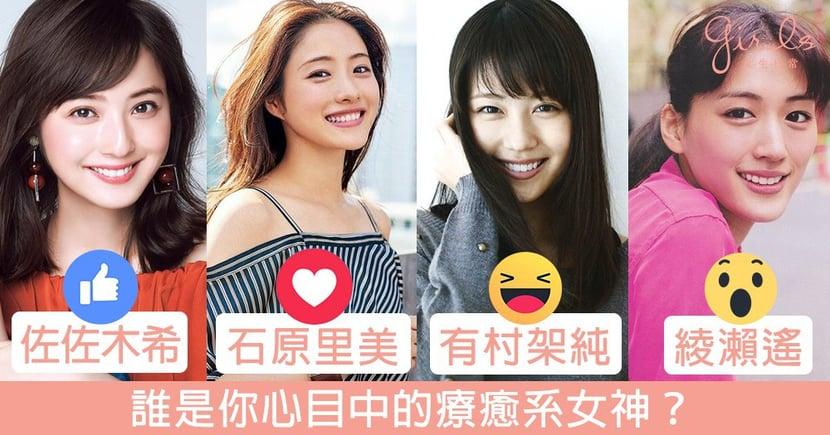 竟然頭10都無結衣BB!2017日本票選「療癒臉」女星排行榜,第一名的鄰家系女星實至名歸~