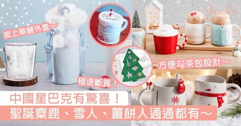 中國Starbucks竟然有驚喜!藍色雪花保溫杯披上華麗外套,聖誕樹星巴克卡靚到賣斷貨!
