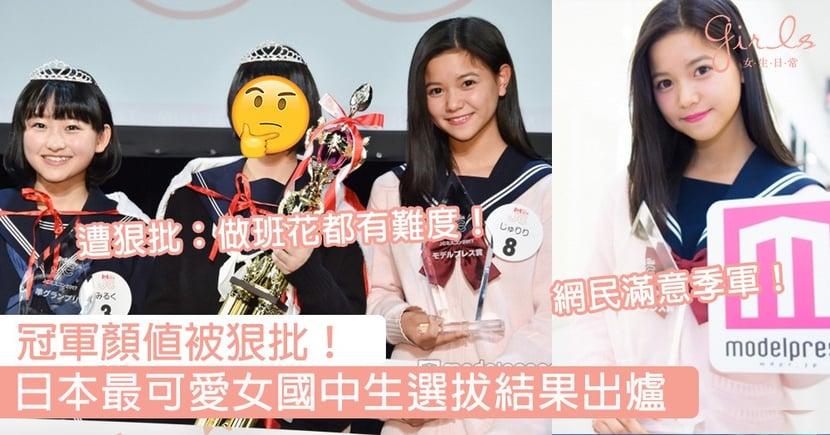 冠軍顏值被網友狠批!日本最可愛女國中生選拔結果出爐,網民:呢個質素做班花都有難度!