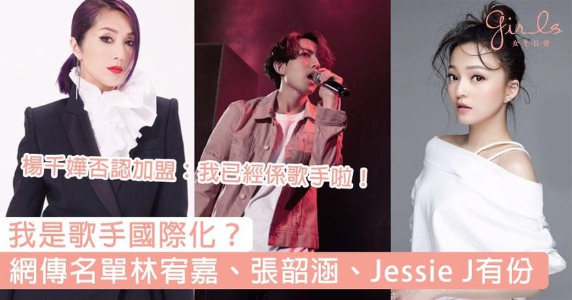 我是歌手國際化?網傳第六季名單林宥嘉、張韶涵、Jessie J都有份,楊千嬅霸氣否認傳聞:我已經係歌手啦!