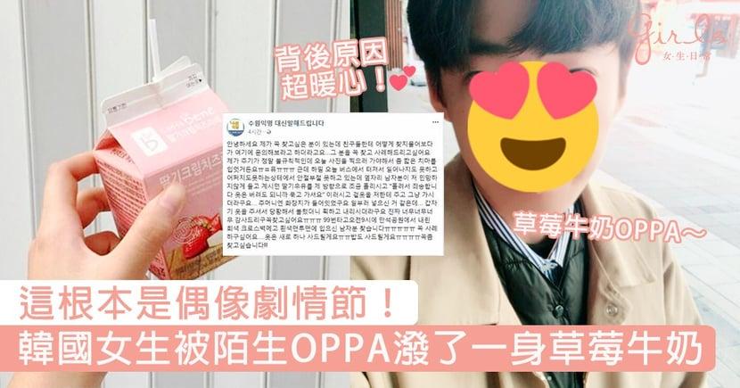 這根本是偶像劇情節!韓國女生無故被陌生OPPA潑了一身草莓牛奶,背後原因竟然超暖心?