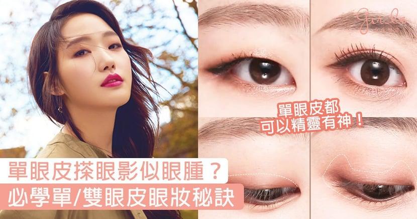 單眼皮搽眼影似眼腫?一次過教你單/雙眼皮眼妝秘訣,另有+15款眼妝參考〜
