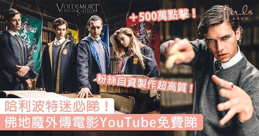 超過500萬點擊!哈利波特外傳《佛地魔:傳人的起源》YouTube免費睇,Fans自資電影超高質〜